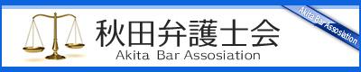 秋田弁護士会