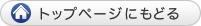 弁護士法人 近江法律事務所|トップページにもどる