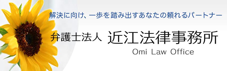 弁護士法人近江法律事務所〔弁護士・司法書士〕