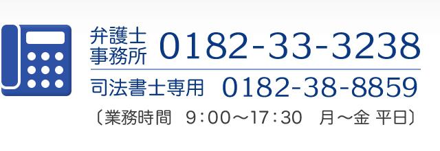 近江法律事務所〔弁護士〕 TEL 0182-33-3238 / 司法書士専用 TEL 0182-38-8859