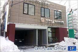 弁護士法人 近江法律事務所-外観